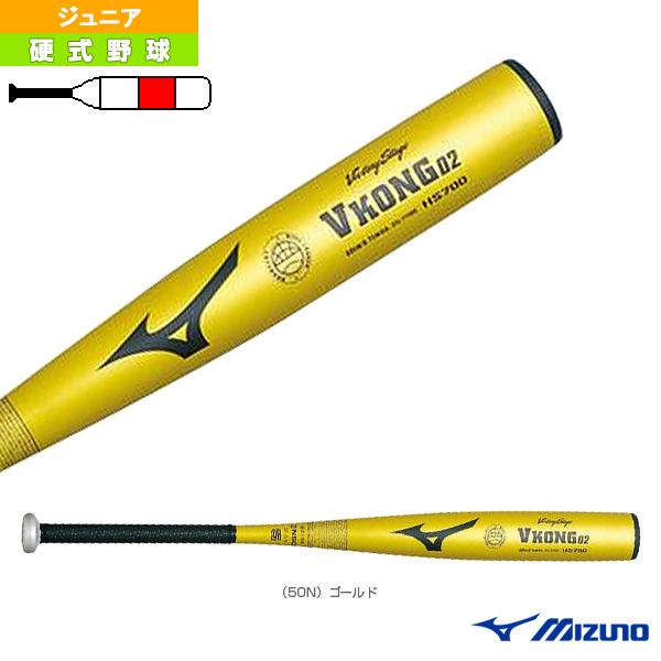 ビクトリーステージ Vコング02/80cm/平均700g/少年硬式用金属製バット(2TL71500)『野球 バット ミズノ』
