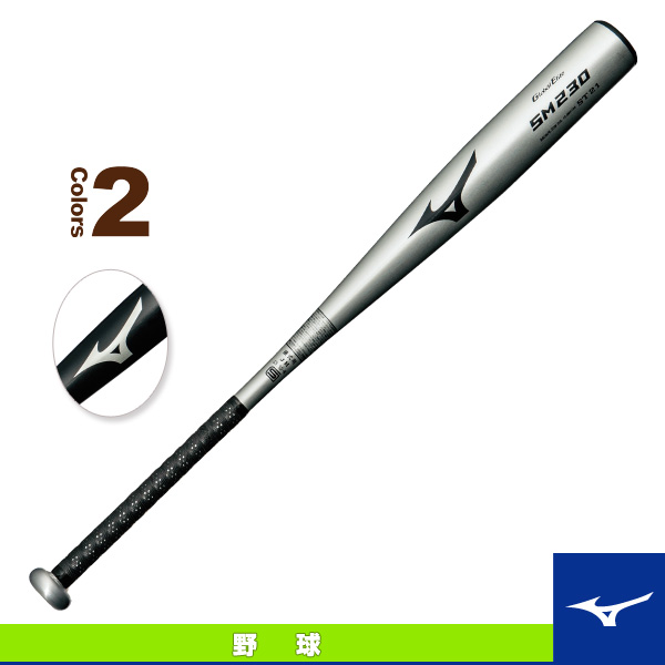 グローバルエリート SM230/硬式用金属製バット(1CJMH104)『野球 バット ミズノ』