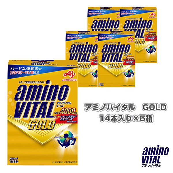 アミノバイタル GOLD/14本入り×5箱(16AM-4010)『オールスポーツ サプリメント・ドリンク アミノバイタル』