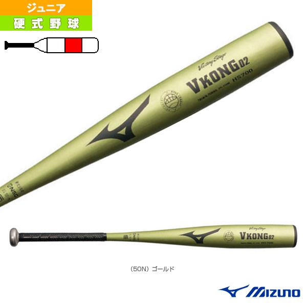 ビクトリーステージ Vコング02/78cm/平均690g/少年硬式用金属製バット(2TL71580)『野球 バット ミズノ』