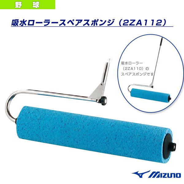 [送料お見積り]吸水ローラースペアスポンジ(2ZA112)『野球 設備・備品 ミズノ』