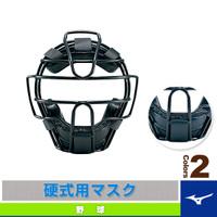 マスク/硬式・ソフトボール用/キャッチャー・審判員用防具(2QA122)『野球 グランド用品 ミズノ』