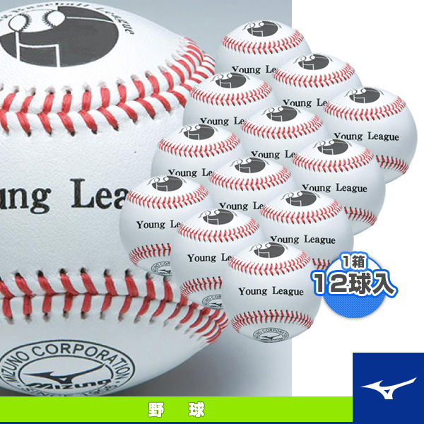 ヤングリーグ/少年硬式用試合球『1箱12球入』(1BJBL71200)『野球 ボール ミズノ』