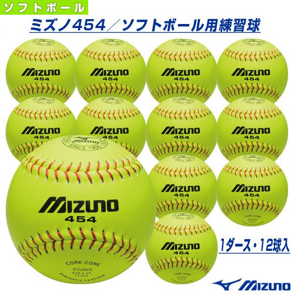 ソフトボール2号検定球【1ダース売り(12球)】【銀行前払いまたはクレジット払い扱い】メーカー直送
