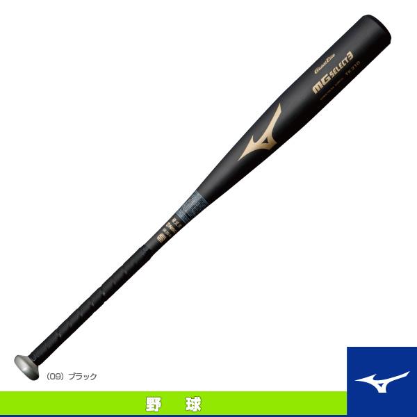 グローバルエリート MGセレクト3/硬式用金属製バット(1CJMH103)『野球 バット ミズノ』