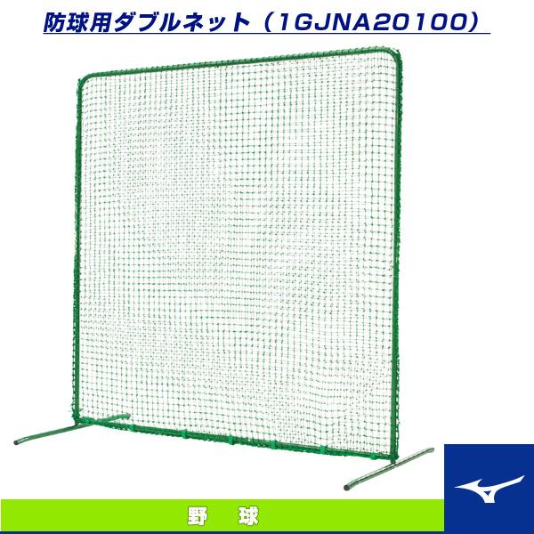 [送料お見積り]防球用ダブルネット(1GJNA20100)『野球 設備・備品 ミズノ』