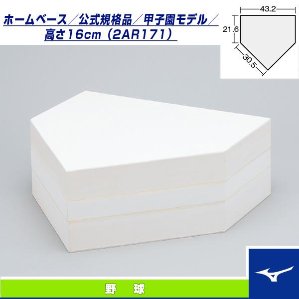 [送料お見積り]ホームベース/公式規格品/甲子園モデル/高さ16cm(2AR171)『野球 設備・備品 ミズノ』