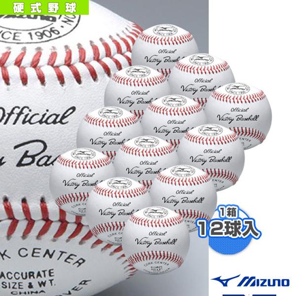 ビクトリー高校試合球/硬式用『1箱12球入』(1BJBH10100)『野球 ボール ミズノ』