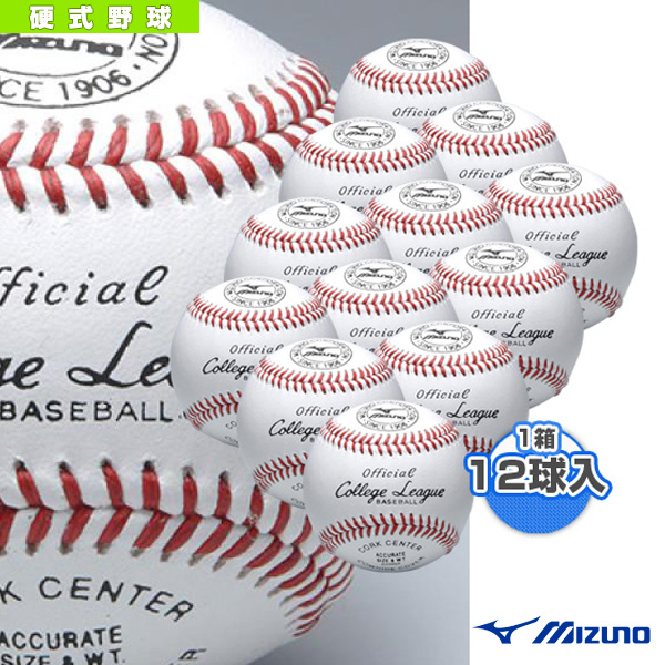 カレッジリーグ高校試合球/硬式用『1箱12球入』(1BJBH10300)『野球 ボール ミズノ』