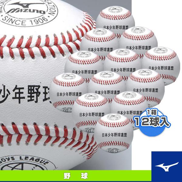 日本少年野球連盟/少年硬式用試合球『1箱12球入』(1BJBL71100)『野球 ボール ミズノ』