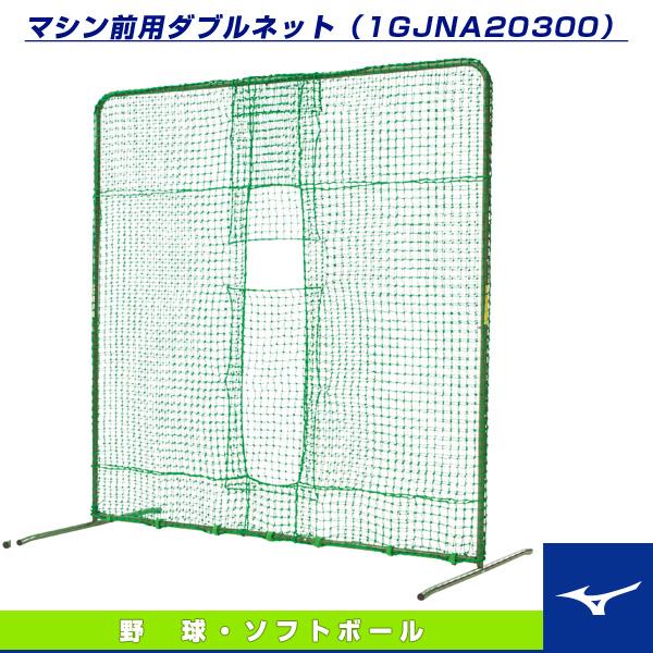 [送料お見積り]マシン前用ダブルネット(1GJNA20300)『野球 設備・備品 ミズノ』