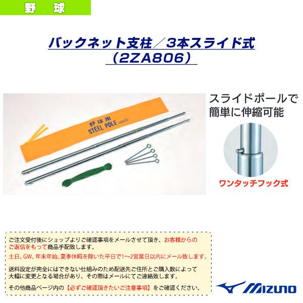 [送料お見積り]バックネット支柱/3本スライド式(2ZA806)『野球 設備・備品 ミズノ』