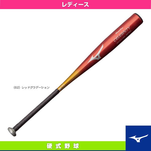 グローバルエリート セレブリティ/83cm/平均820g/女子硬式用金属製バット(1CJMH602)『野球 バット ミズノ』