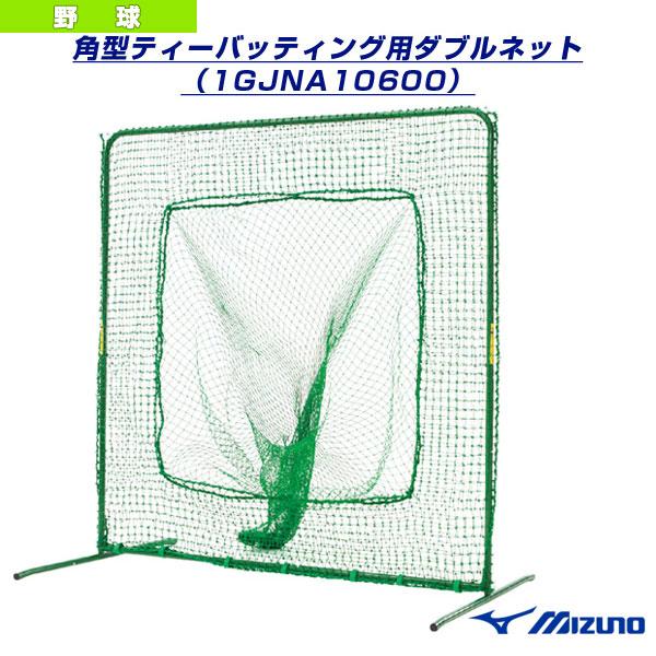 [送料お見積り]角型ティーバッティング用ダブルネット(1GJNA10600)『野球 設備・備品 ミズノ』