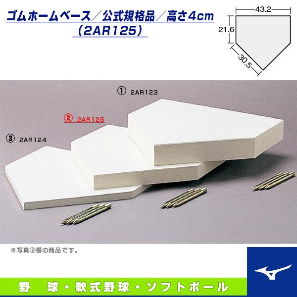 ゴムホームベース/公式規格品/高さ4cm(2AR125)『野球 設備・備品 ミズノ』