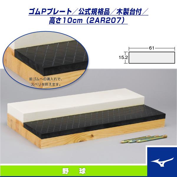 [送料お見積り]ゴムPプレート/公式規格品/木製台付/高さ10cm(2AR207)『野球 設備・備品 ミズノ』
