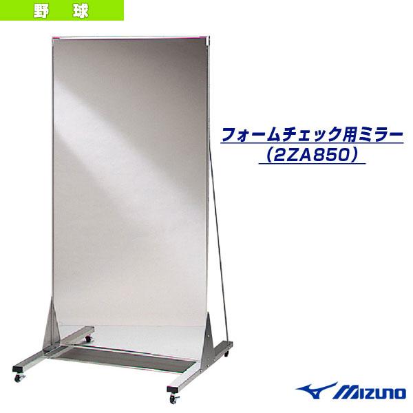 [送料お見積り]フォームチェック用ミラー(2ZA850)『野球 設備・備品 ミズノ』