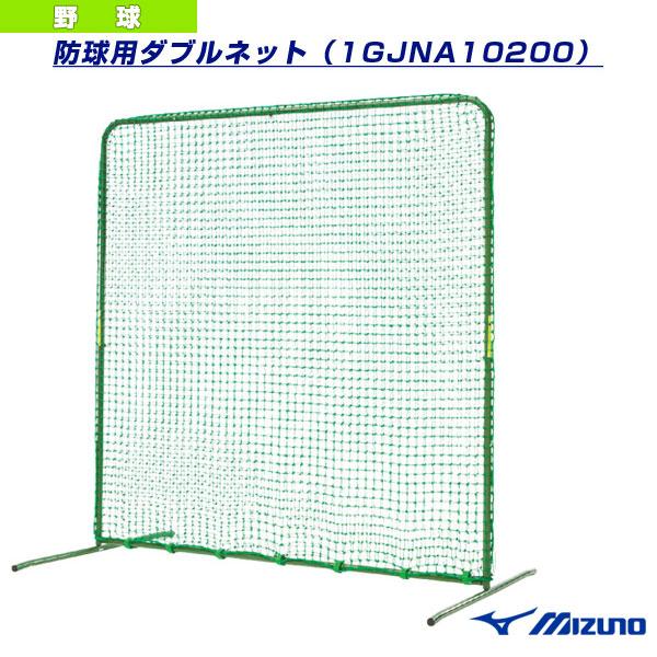 [送料お見積り]防球用ダブルネット(1GJNA10200)『野球 設備・備品 ミズノ』