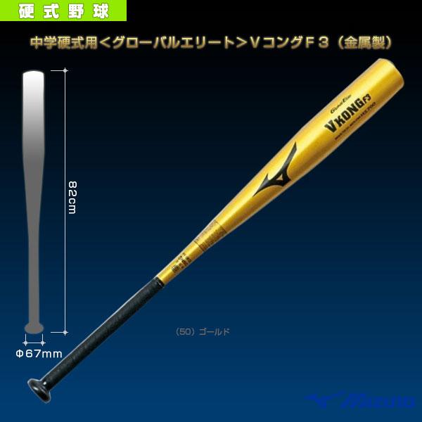 グローバルエリート VコングF3/82cm/平均780g/中学硬式用金属製バット(2TH27620)『野球 バット ミズノ』