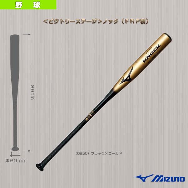 ビクトリーステージ ノック/89cm/平均540g/硬式・軟式・ソフト用/ノック用FRP製バット(2TP90790)『野球 バット ミズノ』