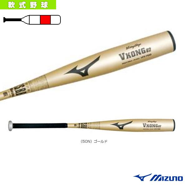 ビクトリーステージ Vコング02/82cm/平均720g/軟式用金属製バット(2TR43320)『軟式野球 バット ミズノ』