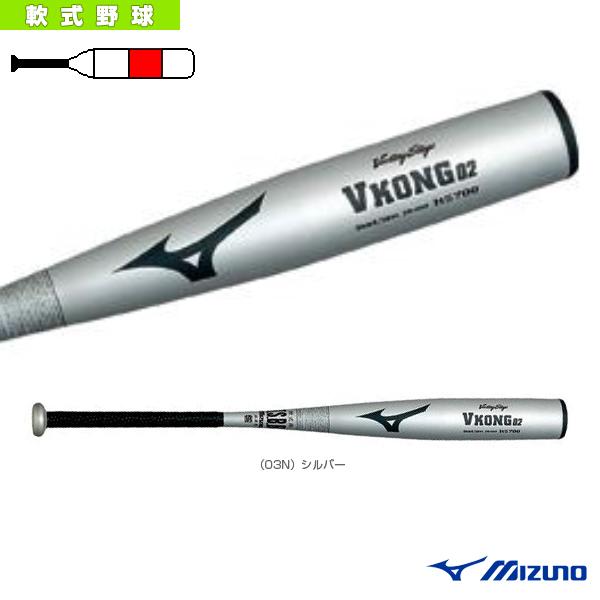 ビクトリーステージ Vコング02/83cm/平均740g/軟式用金属製バット(2TR43330)『軟式野球 バット ミズノ』