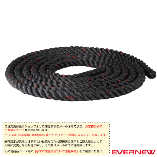 激安 [送料別途]トレーニングロープ 15m(ETB597)『オールスポーツ トレーニング用品 エバニュー』 エバニュー』, Luge Jewelry:ceccbb54 --- canoncity.azurewebsites.net