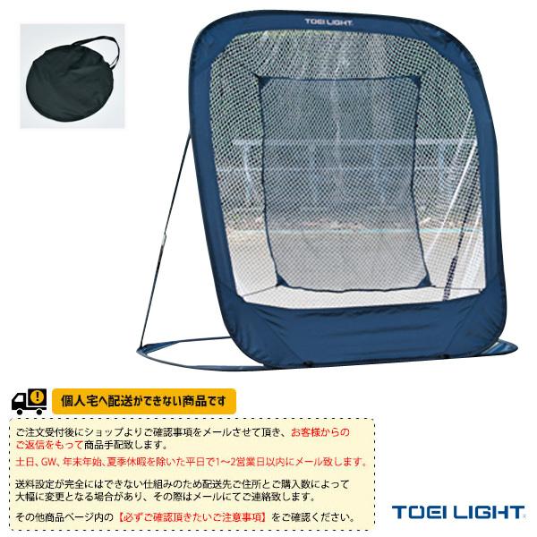 [送料別途]折りたたみ式バッティングネット(B-2258)『野球 グランド用品 TOEI(トーエイ)』