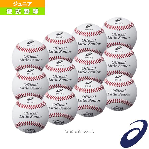 【ネーム入れ】『1ダース・12球入』硬式野球ボール/リトルシニア試合用(BQ-LD2)『野球 ボール アシックス』