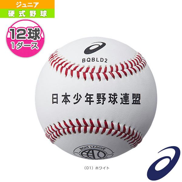『1ダース・12球入』硬式野球ボール/ボーイズリーグ試合用(BQBLD2)『野球 ボール アシックス』