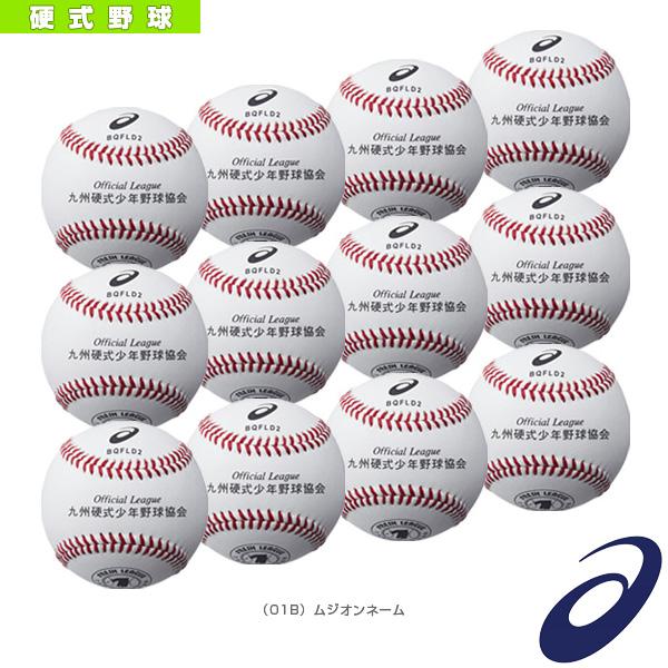 【ネーム入れ】『1ダース・12球入』硬式野球ボール/フレッシュリーグ試合用(BQFLD2)『野球 ボール アシックス』