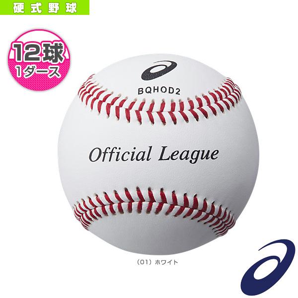 『1ダース・12球入』硬式野球ボール/高校生試合用(BQHOD2)『野球 ボール アシックス』