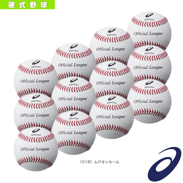 【ネーム入れ】『1ダース・12球入』硬式野球ボール/高校生試合用(BQHOD2)『野球 ボール アシックス』