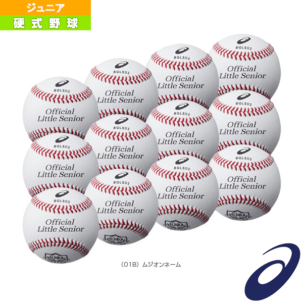 【ネーム入れ】『1ダース・12球入』硬式野球ボール/リトルシニア試合用(BQLSD2)『野球 ボール アシックス』