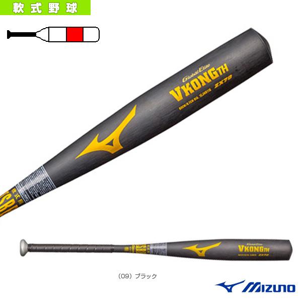 グローバルエリート VコングTH/83cm/平均720g/軟式用金属製バット(1CJMR116)『軟式野球 バット ミズノ』