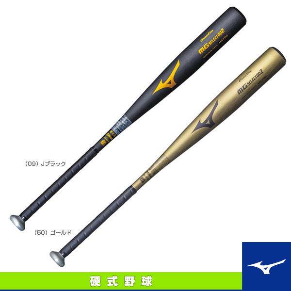 グローバルエリート MGセレクト002/硬式用金属製バット(1CJMH110)『野球 バット ミズノ』