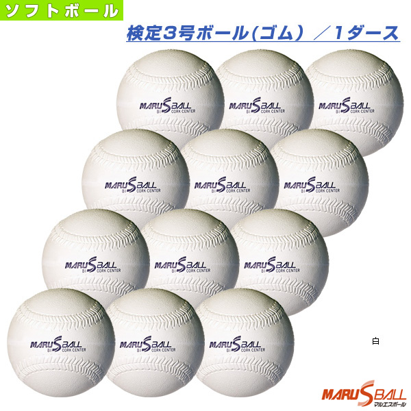 ソフトボール検定3号ボール/ゴム・コルク芯『1箱/12球単位』『ソフトボール ボール マルエス』