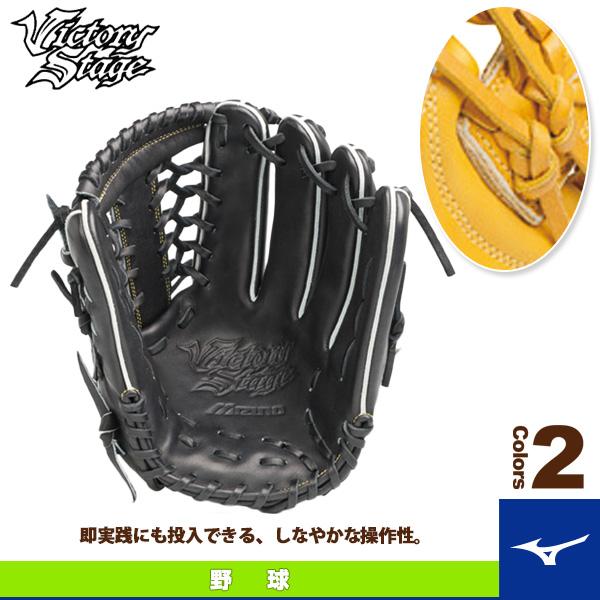 ビクトリーステージ/硬式・外野手用グラブ(2GW-16107)『野球 グローブ ミズノ』