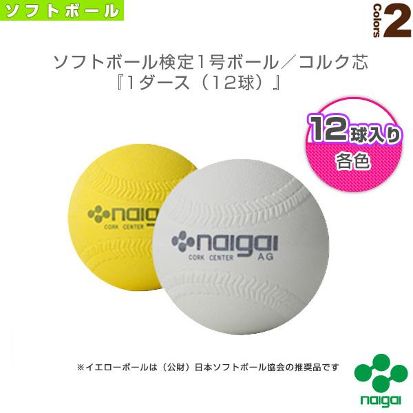 ソフトボール検定1号ボール/コルク芯『1ダース(12球)』『ソフトボール ボール ナイガイ』