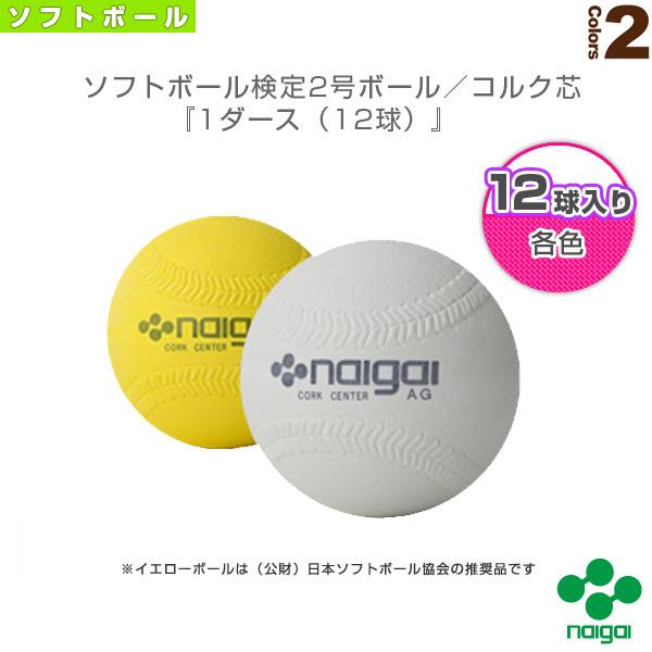 ソフトボール検定2号ボール/コルク芯『1ダース(12球)』『ソフトボール ボール ナイガイ』