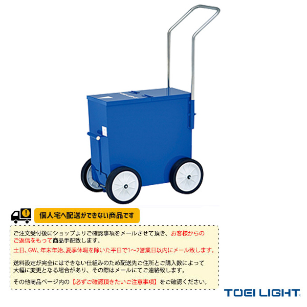 [送料別途]ライン引きベースボール76(G-2066)『運動場用品 設備・備品 TOEI(トーエイ)』
