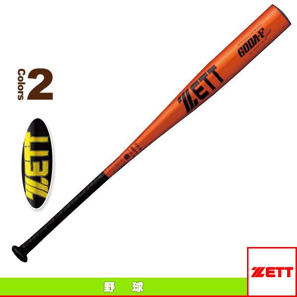 GODA-zeroF/ゴーダ・ゼロF/硬式金属製バット(BAT1042/BAT1043/BAT1044)『野球 バット ゼット』