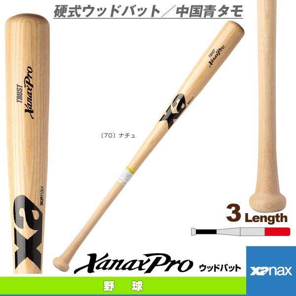XanaxPro/ザナックスプロ/硬式ウッドバット/中国青タモ(BHB-1605)『野球 バット ザナックス』