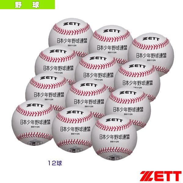 硬式少年用ボール『1箱12球入り』/ボーイズリーグ試合球(BB1112N)『野球 ボール ゼット』