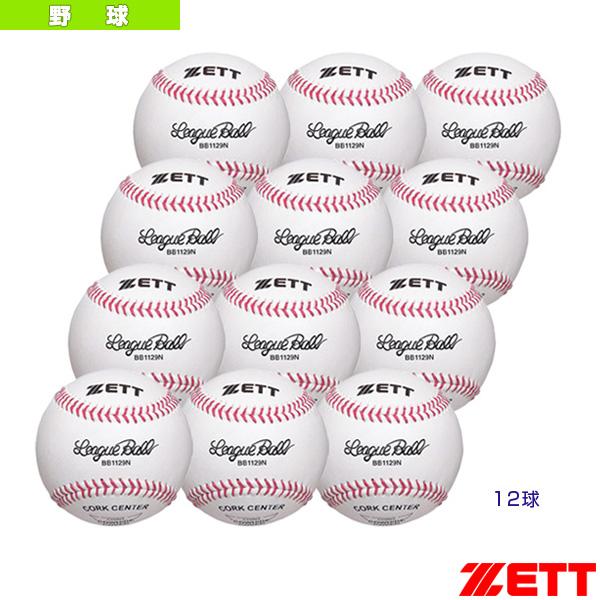 硬式野球用ボール『1箱12球入り』/大学・高校練習球(BB1129N)『野球 ボール ゼット』