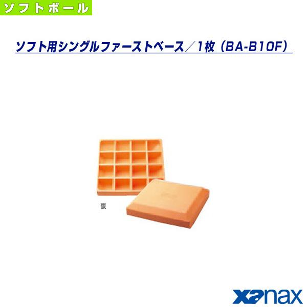ソフト用シングルファーストベース/1枚(BA-B10F)『ソフトボール グランド用品 ザナックス』