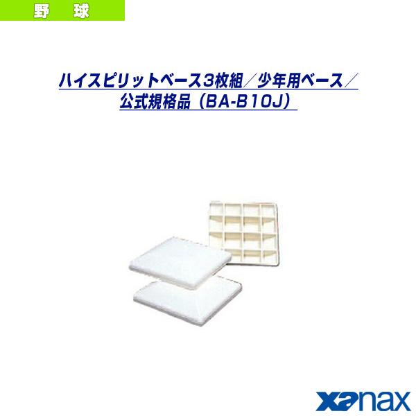 ハイスピリットベース3枚組/少年用ベース/公式規格品(BA-B10J)『野球 グランド用品 ザナックス』