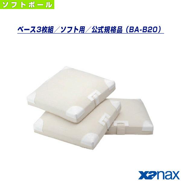 ベース3枚組/ソフト用/公式規格品(BA-B20)『ソフトボール グランド用品 ザナックス』