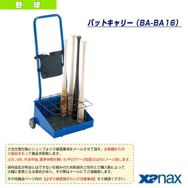 [送料お見積り]バットキャリー(BA-BA16)『野球 グランド用品 ザナックス』