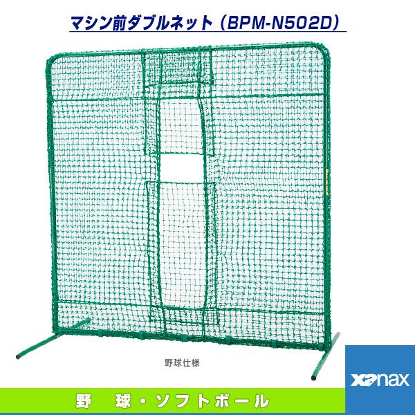 マシン前ダブルネット(BPM-N502D)『野球 グランド用品 ザナックス』